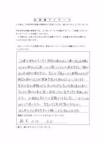 柴田感想文